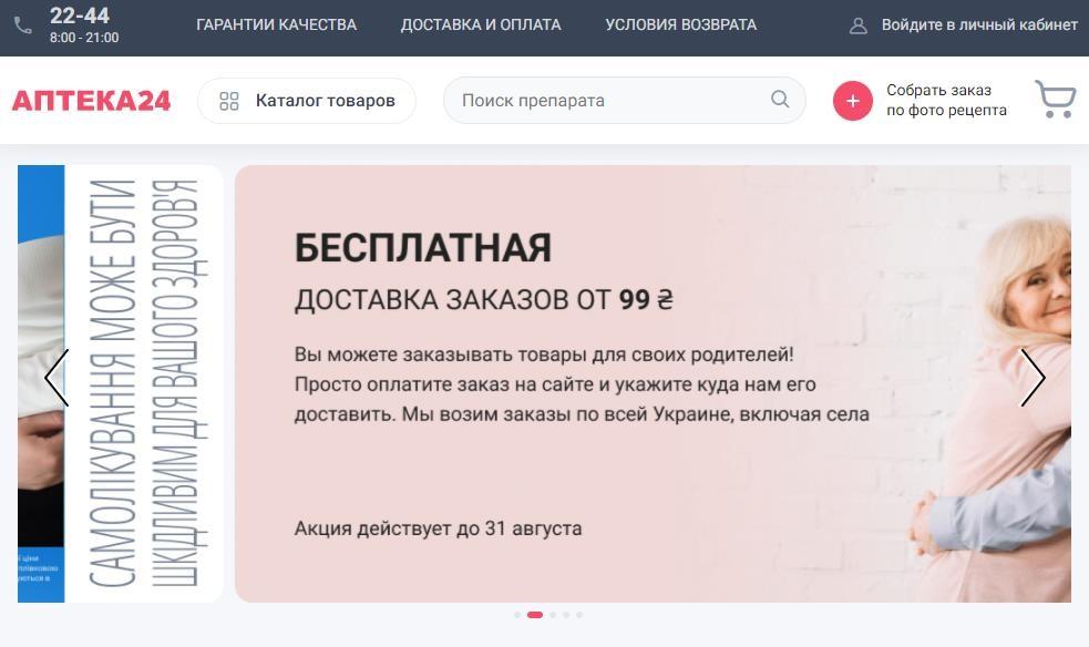 аптека 24 официальный сайт