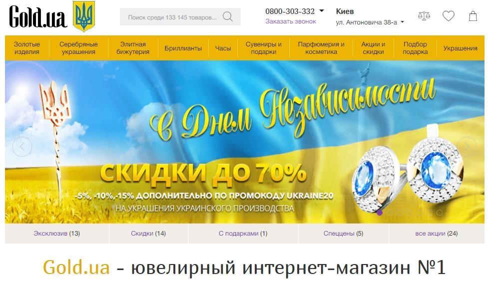 www gold ua