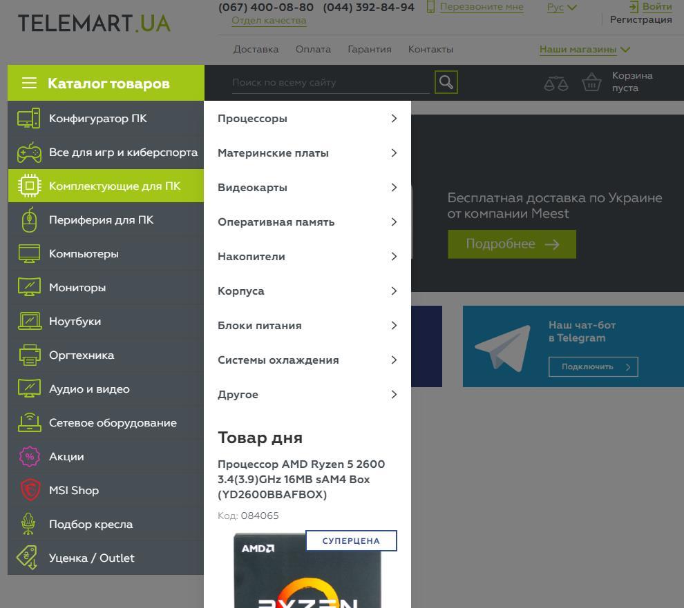 Каталог Telemart