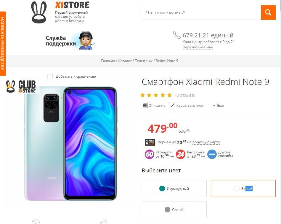 xistore +by интернет магазин устройств xiaomi