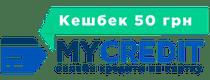 Купоны, скидки и акции от MyCredit